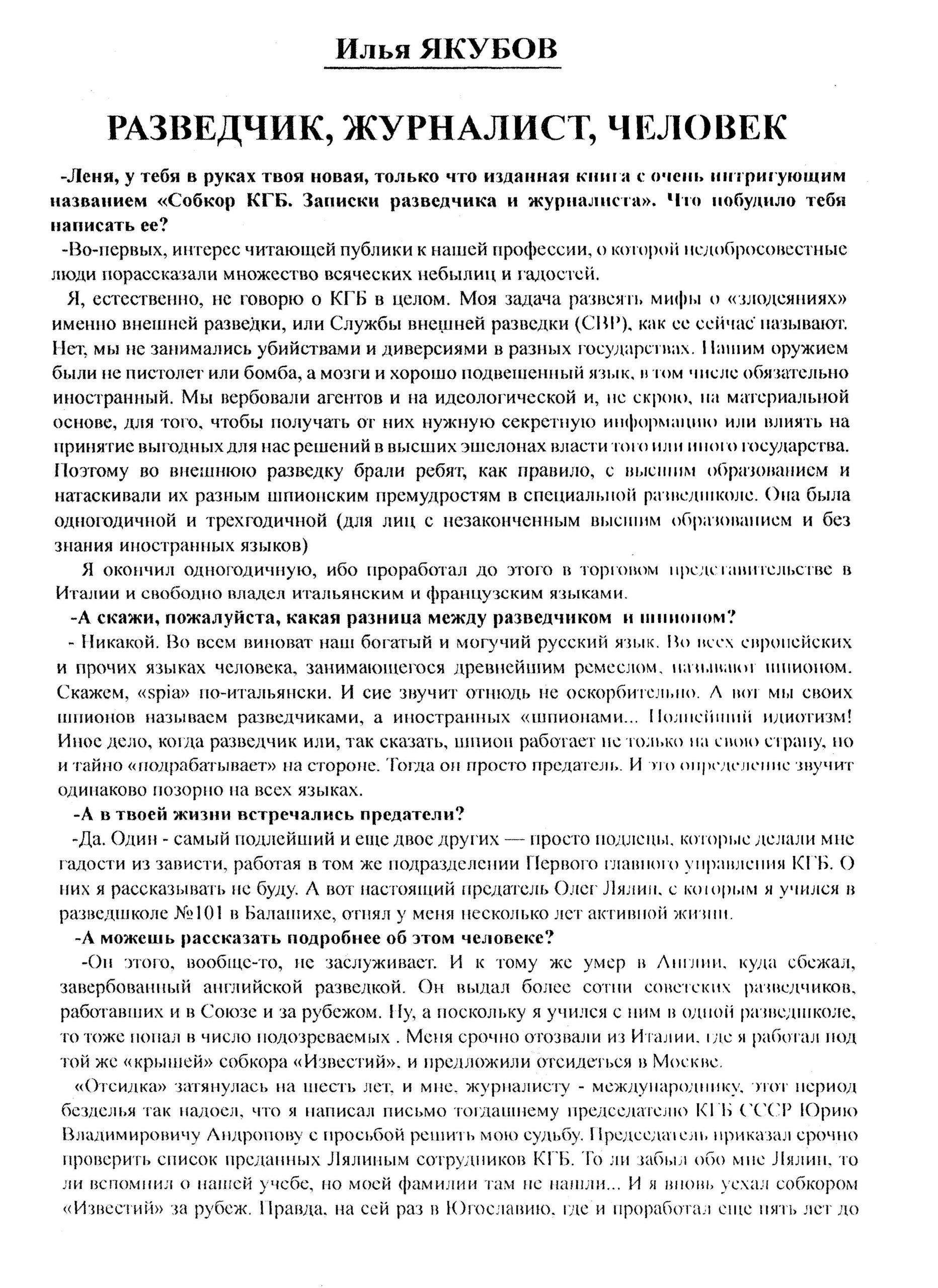 якубов - 1
