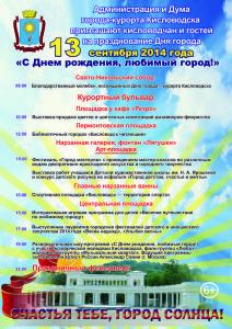 den-goroda-14