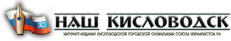 Наш Кисловодск! — интернет-газета