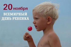 prazdnik_den_rebenka_otkritka