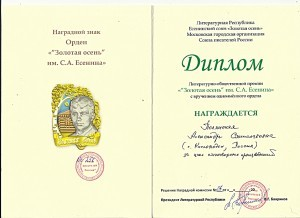 diplom-i-orden-esenina-1