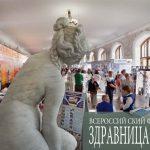Юрий ЖВАНКО. КИСЛОВОДСК ПРОЩАЕТСЯ С ФОРУМОМ (0+)