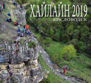 ЗАВЕРШИВШИЙСЯ ХАЙЛАЙН-2019 ГЛАЗАМИ ФОТОХУДОЖНИКА