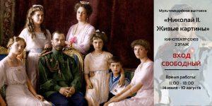 В КИНОТЕАТРЕ «СОЮЗ» РАБОТАЕТ ВЫСТАВКА, ПОСВЯЩЕННАЯ ПОСЛЕДНЕМУ ИМПЕРАТОРУ РОССИИ