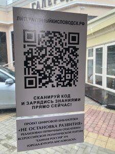 """""""НЕ ОСТАНОВКИ РАЗВИТИЯ"""" ПОЯВИЛИСЬ НА  КИСЛОВОДСКИХ УЛИЦАХ"""