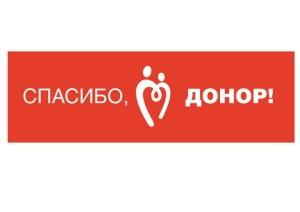 Spasibo_donor