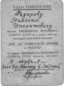 ФЕДОРОВА