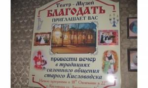 1336892146_teatr-blagodat-afisha