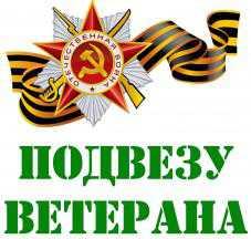 1368010441-veteranov-simferopolya-budut-besplatno-podvozit-k-mestu-pro