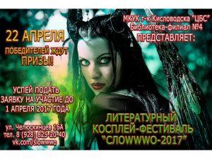 ЛИТЕРАТУРНЫЙ КОСПЛЕЙ-ФЕСТИВАЛЬ ВНОВЬ ИЩЕТ СВОИХ ГЕРОЕВ!
