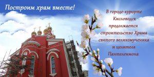 СБОР СРЕДСТВ НА СТРОИТЕЛЬСТВО ПАНТЕЛЕЙМОНОВСКОГО ХРАМА ПРОДОЛЖАЕТСЯ