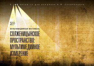 Фестиваль мультимедийных проектов «Солженицынское пространство: мультимедийное измерение»