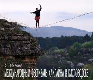 НА ПЕРВОМ В РОССИИ ФЕСТИВАЛЕ КАНАТОХОДЦЕВ УСТАНОВЛЕН РЕКОРД! ФОТОРЕПОРТАЖ Юрия ЖВАНКО.