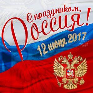 ДОРОГИЕ ДРУЗЬЯ, С ДНЕМ РОССИИ!