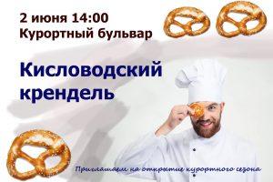 2 ИЮНЯ - ФЕСТИВАЛЬ КИСЛОВОДСКИХ СЛАДОСТЕЙ!