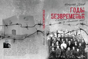 Николай УГЛОВ. ЛИТЕРАТУРНЫЕ СТРАДАНИЯ