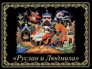 КИСЛОВОДСК В ТВОРЧЕСТВЕ М.И. ГЛИНКИ