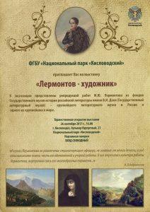 ВЫСТАВКА РИСУНКОВ ЛЕРМОНТОВА ОТКРОЕТСЯ В НАРЗАННОЙ ГАЛЕРЕЕ