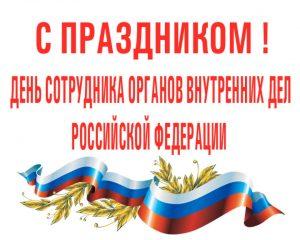 День сотрудника органов внутренних дел РФ - праздник всей страны!
