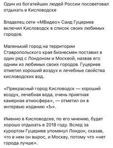 """САИД ГУЦЕРИЕВ НАЗВАЛ КИСЛОВОДСК """"ПРЕКРАСНЫМ ГОРОДОМ"""""""