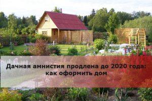 ДАЧНАЯ АМНИСТИЯ ПРОДЛЕНА ДО 2020 ГОДА!