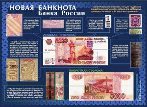 ВНИМАНИЕ- ФАЛЬШИВКА ! 5000 РУБЛЕЙ