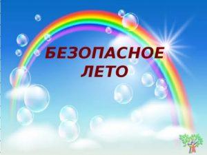 БЕЗОПАСНОЕ ЛЕТО-2018