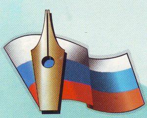 ПРИБЛИЖАЕТСЯ ЮБИЛЕЙ СОЮЗА ЖУРНАЛИСТОВ РОССИИ