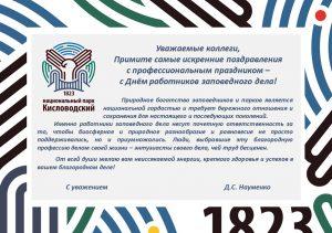 В РОССИЙСКОЙ ФЕДЕРАЦИИ ОТМЕТИЛИ ДЕНЬ ЗАПОВЕДНОГО ДЕЛА