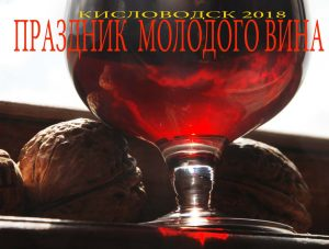 ПРАЗДНИК МОЛОДОГО ВИНА. ФОТОРЕПОРТАЖ Юрия ЖВАНКО.