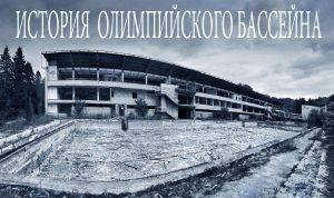 Юрий ЖВАНКО. ИСТОРИЯ ОЛИМПИЙСКОГО БАССЕЙНА