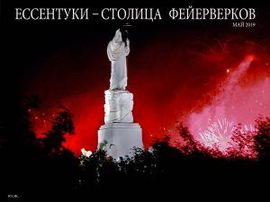 Юрий ЖВАНКО. ЕССЕНТУКИ - СТОЛИЦА ФЕЙЕРВЕРКОВ