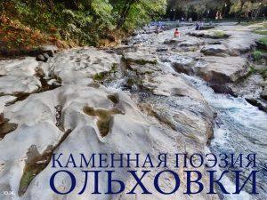 Юрий ЖВАНКО. КАМЕННАЯ ПОЭЗИЯ ОЛЬХОВКИ (0+)